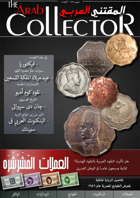 Issue 1- May 2016