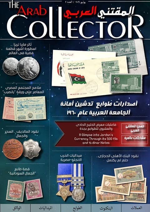 The ArabCollector, Issue 2 - June 2016