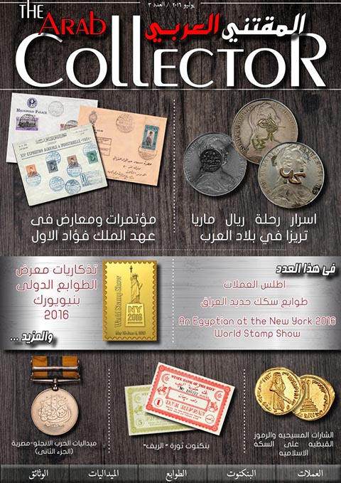 Issue 3 – July 2016