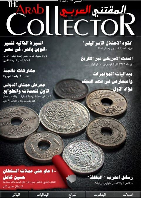 Issue 4 – August 2016