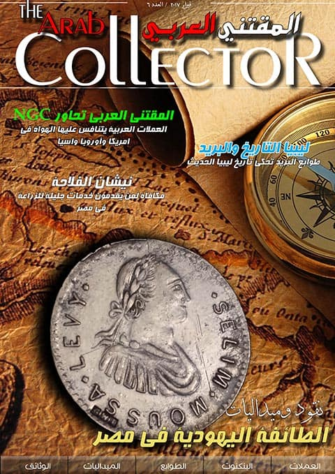 Issue 6 – February 2017