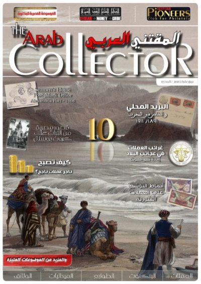 The Arab Collector - issue 10 (Feb 2020) (Small)
