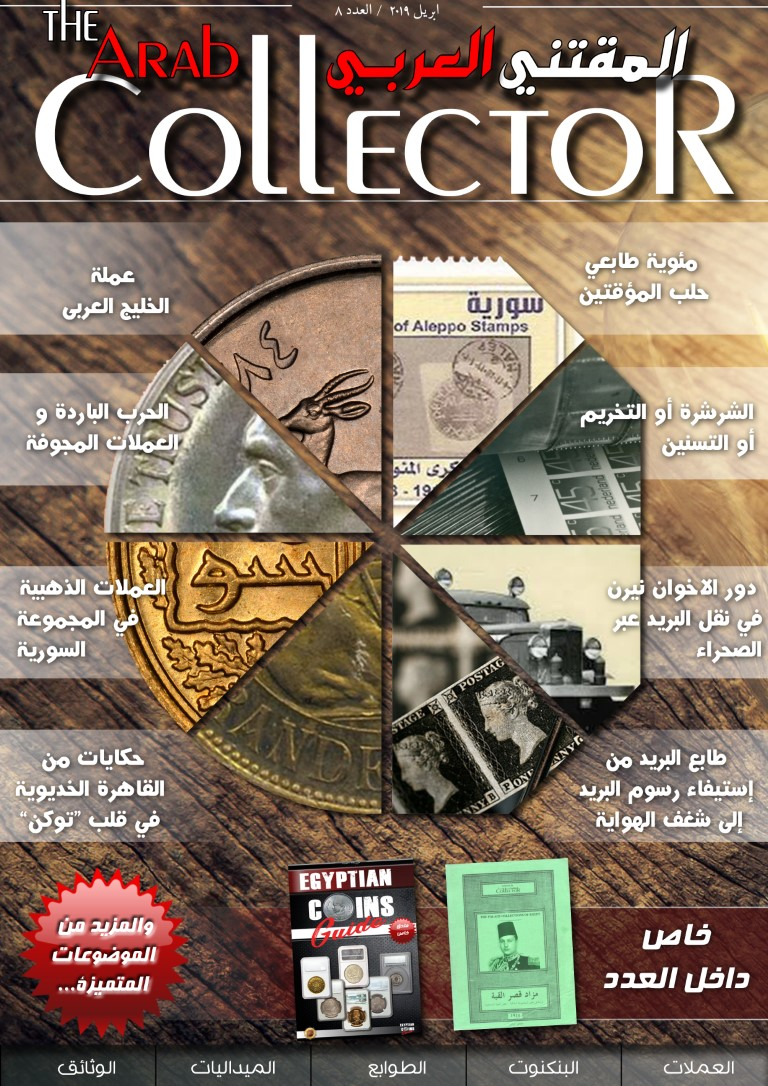 Issue 8 – April 2019
