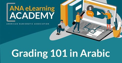 ANA eLearning Academy – Grading 101 in Arabic