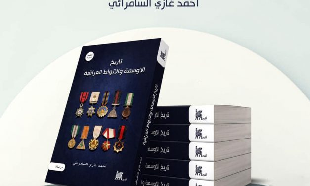 Orders and Medals of Iraq