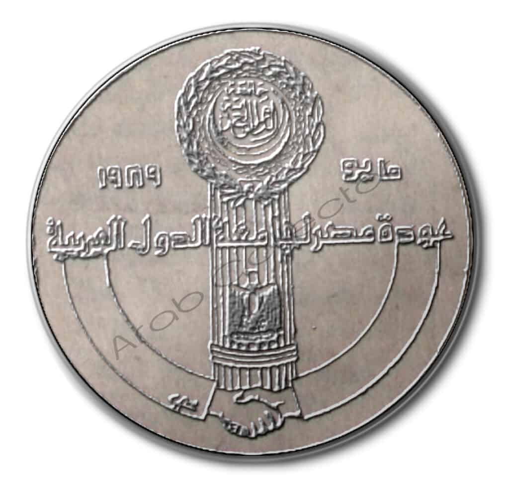1 Pound not issued - 1989 Arab League